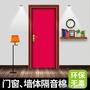 隔音棉 牆體室內消音臥室門窗房間門噪音吸音棉家用自黏加厚5cmWD 溫暖享家