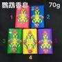 泰國 鸚鵡香皂 70g