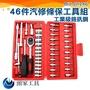 『頭家工具』維修工具套筒組 汽車百貨  汽車維修手工具 起子 板手 螺絲刀套筒組 套筒組 MIT-CRV46