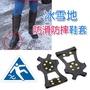 任選2雙-第二代(台灣製)旅行玩家-雪地冰上防滑鞋套(201)