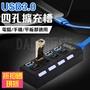 USB 3.0 HUB 獨立開關 4port 4口 4孔 集線器 分線器 擴充槽 可加購外接電源