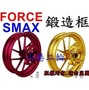 【小港二輪】NCY 鍛造框 前 ~FORCE.SMAX. S-MAX. S MAX 12吋