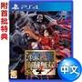 現貨含首批特典  台灣公司貨中文版🌈 PS4 ONE PIECE 航海王 海賊無雙4 限定版 中日文版