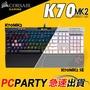 【送帽T】海盜船 Corsair K70 MK2 RGB 機械式鍵盤 SE版本 青軸 茶軸 紅軸 銀軸