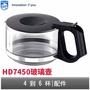 PHILIPS 美式咖啡機專用咖啡壺 飛利浦 專用機型HD7450、HD7460