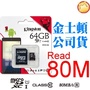 ☑現貨含稅 64G 記憶卡 讀80M 金士頓 SDC10G2/64GB Micro SD C10 U1 tf 小卡