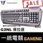 【一統電競】鐵修羅 TESORO 庫拉達 聖劍版 Colada Saint 機械式鍵盤 G3NL(S)