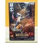 【海賊王 造形王頂上決戰系列】SCultures vol.3 X.drake 德雷克 日空版金證