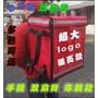 特大80公升保溫保冷外送袋 機車便當外送箱 飲料外送保冷袋 保溫箱