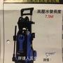 胖達人五金 黑馬牌  FVR-2100WA高壓清洗機(感應式馬達高壓清洗機)
