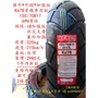 加強版 重機專用胎 建大 K678 150/70B17 150/70-17 輪胎 150-70-17 1年內新胎