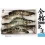 【阿罵巴豆夭】越南草蝦 (6p/8p/10p/12p) 300g±10%
