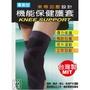 專業型 機能保健護膝(1雙) 束帶加壓 護套【DK大王】