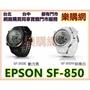 《現貨》日本製 EPSON SF850 SF-850 內建心率運動錶 可測最大攝氧量