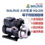 【拿力士概念店】 WALRUS 大井泵浦 HQ200//HQ400(共用)  泵浦保護蓋∞含稅附發票