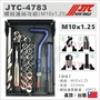 【YOYO 汽車工具】JTC-4783 螺紋護套絲攻組 M10x1.25 螺紋護套 絲攻組 牙套 螺牙修護 螺牙護套