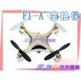 【泛宇】F1-A-1 無鏡頭 空拍機(無人機) 初學者飛行 ~此為預購商品~