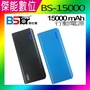 BSTar 貝仕達 BS-15000 行動電源 移動式電源 POWER BANK 15000mAh 輕巧 雙輸出