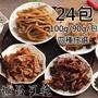 【德昌】非基改豆干四口味任選24包(麻辣五香、沙茶、黑胡椒、蒜絲)