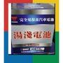 YUASA湯淺電池40B19L-SMF完全密閉式免保養汽車電池
