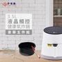 【EL伊德爾】3.5L時尚美型液晶觸控健康氣炸鍋大全配-旗艦版 (兩色可選)