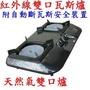 100%台灣製造-紅外線 瓦斯爐【可節省瓦斯】紅外線(雙口)瓦斯爐=[附自動斷瓦斯安全裝置]-js001天然氣使用(黑)