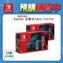 【Nintendo Switch】  ▍預購 ▍任天堂遊戲主機套裝 電量加強版 台灣公司貨