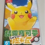 Nintendo Switch 精靈寶可夢 皮卡丘
