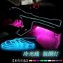 美琪 (內飾冷光線飾燈)改裝汽車led裝飾氣氛燈 車內氛圍燈條