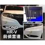HONDA 本田 HRV HR-V 前車兩眼雷達 實車安裝完工 前車兩眼/四眼雷達 前偵系統 前雷達 實體店面工資另計