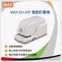 【MAX美克司】EH-20F 電動釘書機/訂書機(釘書機)