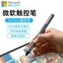 現貨℡微軟Surface pen觸控筆Pro7/6/5/4/3/go筆4096級壓感電容筆平板手寫筆電磁筆