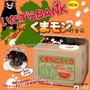 日本正版超人氣 熊本熊 Kumamon 儲金桶