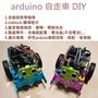 arduino 自走車 DIY 完整套件 (arduino板+L298N驅動版+V5擴展板+藍牙......)