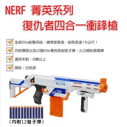 【拓可市集】NERF 菁英系列 復仇者四合一衝鋒槍 贈10發子彈 台灣公司貨