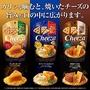 日本帶回江崎固力果Cheeza推出2倍濃厚起司脆餅