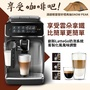 飛利浦全自動義式咖啡機 EP3246/74飛利浦咖啡機原廠登陸送