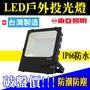 東亞 LED投光燈 150W 200W《台灣製造》防水IP66投射燈泛光燈戶外照明燈戶外投光燈【奇亮科技】含稅