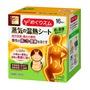 日本 KAO花王 舒緩減壓肩頸腰部蒸氣熱敷貼 16入