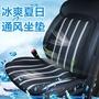 汽車坐墊吹風座墊夏季冰絲涼墊座椅通風車載空調制冷坐墊內置風扇-享家生活館 YTL