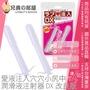 日本 Kiss-me-love 將愛液注入穴穴小尻中 潤滑液注射器DX改良版 自慰器陰道後庭都可深入潤滑與清潔 1組2支
