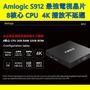 含 飛鼠 S912 超越 小米盒子 機頂盒 電視盒子 8核心 CPU 3+32GB USB3.0 1GLAN 紅外線學習 搖控器