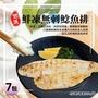 【優鮮配】鮮美鯰魚排28片(4片裝/包/淨重700g)