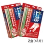 【日本】竹酢保健貼布(24+24片)