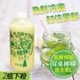 【特活綠】鮮榨冷凍檸檬原汁(家庭號950ml)