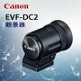 【東京360】Canon EVF-DC2 電子觀景窗 黑色 平輸