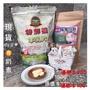 特濃羊乳片400g&150g 奶素🉑️ 清境羊乳片