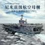 軍艦模型 小號手拼裝航母模型模擬1/500戰艦尼米茲級航空母艦軍艦成人船模【全館九折】