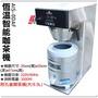 CAFERINA恆溫智能茶咖機 AIS-0DAF 數顯恆溫智能萃茶機 咖啡機 電壓220V 泡茶機 煮茶機 大慶餐飲設備