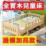 紐西蘭高品質頂級松木【150*70兒童床】全實木 嬰兒床 幼童床 承重200公斤 (5.1折)